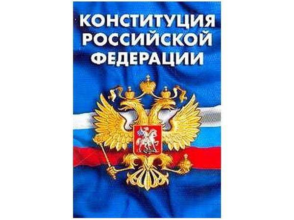 http://gov.cap.ru/UserFiles/news/20131217/constitutsiya.jpg
