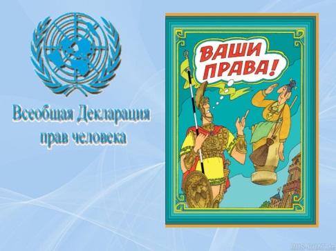 Всеобщая декларация прав человекаdocx