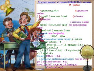 Математикалық тәсілмен ДЫБЫСТЫҚ талдау:  дыбыс дауысты дыбыс  -дауыссы