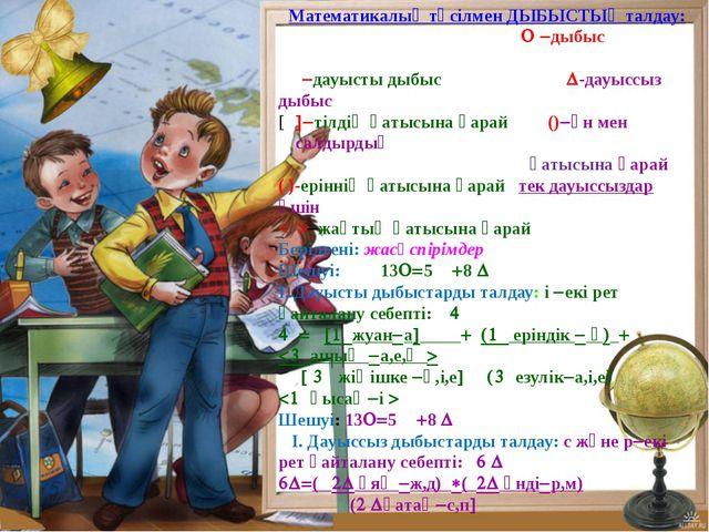 Математикалық тәсілмен ДЫБЫСТЫҚ талдау:  дыбыс дауысты дыбыс  -дауыссы...