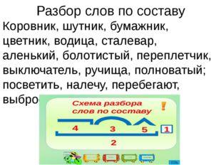 Разбор слов по составу Коровник, шутник, бумажник, цветник, водица, сталевар,