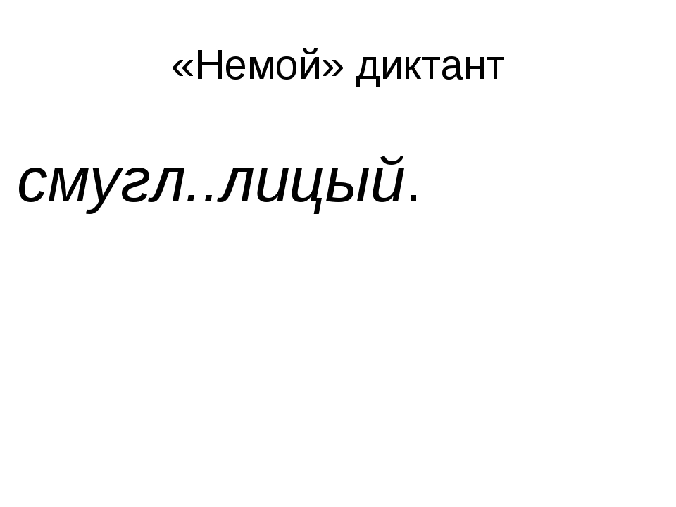 «Немой» диктант широк..плечий, кар..глазый, гост..приимство, животн..вод, пти...