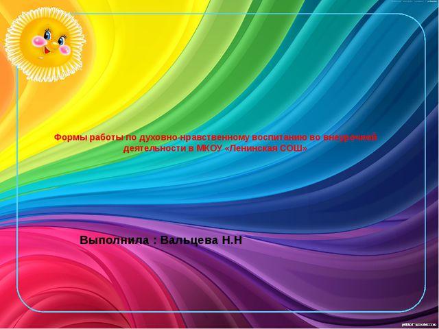 Формы работы по духовно-нравственному воспитанию во внеурочной деятельности в...