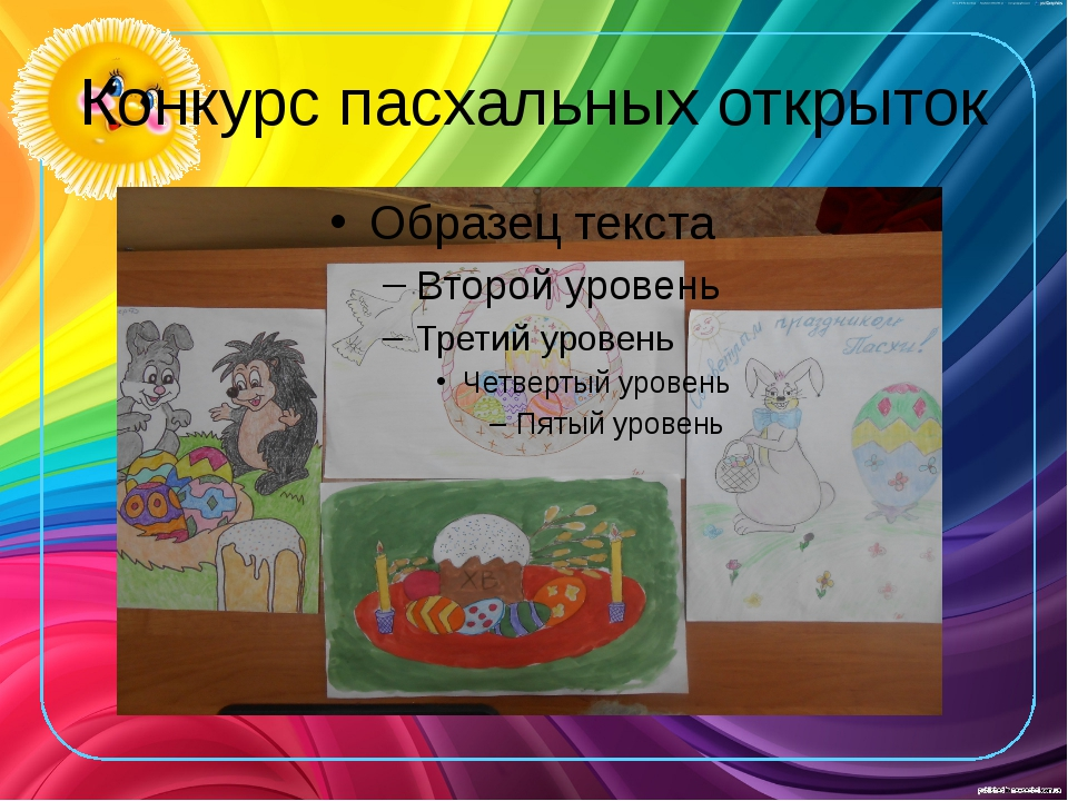 Конкурс пасхальных открыток