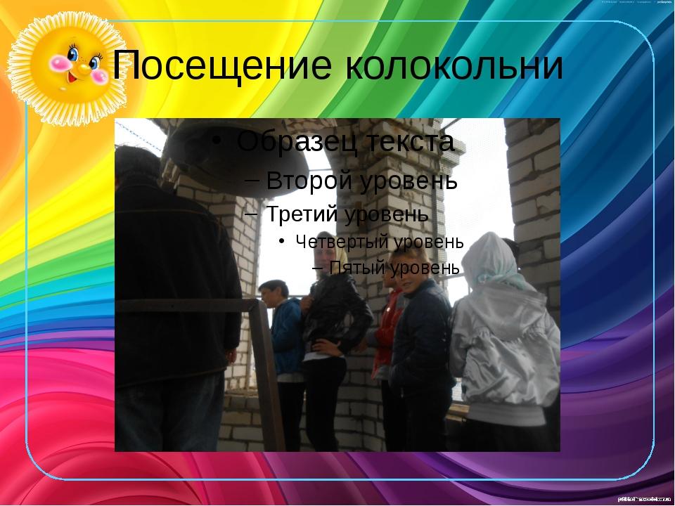Посещение колокольни