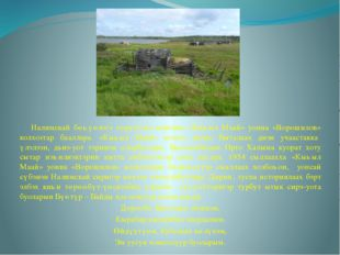 Налимскай бөһүөлэгэ төрүттэнэ илигинэ «Кыһыл Маай» уонна «Ворошилов» колхозт