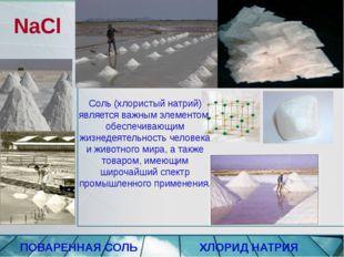 NаСl ПОВАРЕННАЯ СОЛЬ ХЛОРИД НАТРИЯ Соль (хлористый натрий) является важным эл