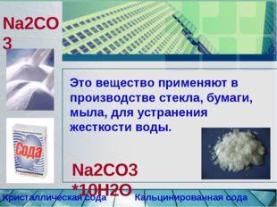 Na2CO3 Кристаллическая сода Кальцинированная сода Na2CO3 *10H2O Это вещество