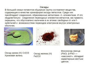 Оксиды В большой семье пигментов обширную группу составляют вещества, содержа