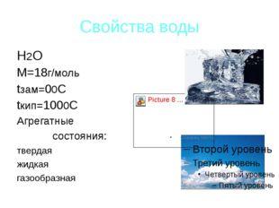 Свойства воды Н2О М=18г/моль tзам=00С tкип=1000С Агрегатные состояния: тверда