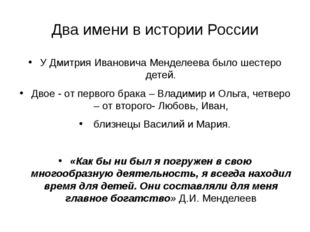 Два имени в истории России У Дмитрия Ивановича Менделеева было шестеро детей.
