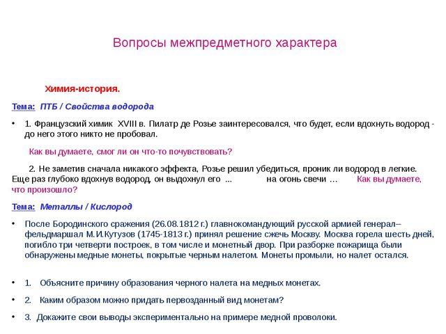 Вопросы межпредметного характера Химия-история. Тема: ПТБ / Свойства водорода...