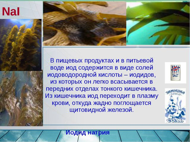 В пищевых продуктах и в питьевой воде иод содержится в виде солей иодоводород...