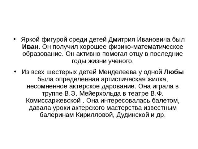 Яркой фигурой среди детей Дмитрия Ивановича был Иван. Он получил хорошее физ...