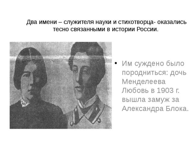 Два имени – служителя науки и стихотворца- оказались тесно связанными в истор...