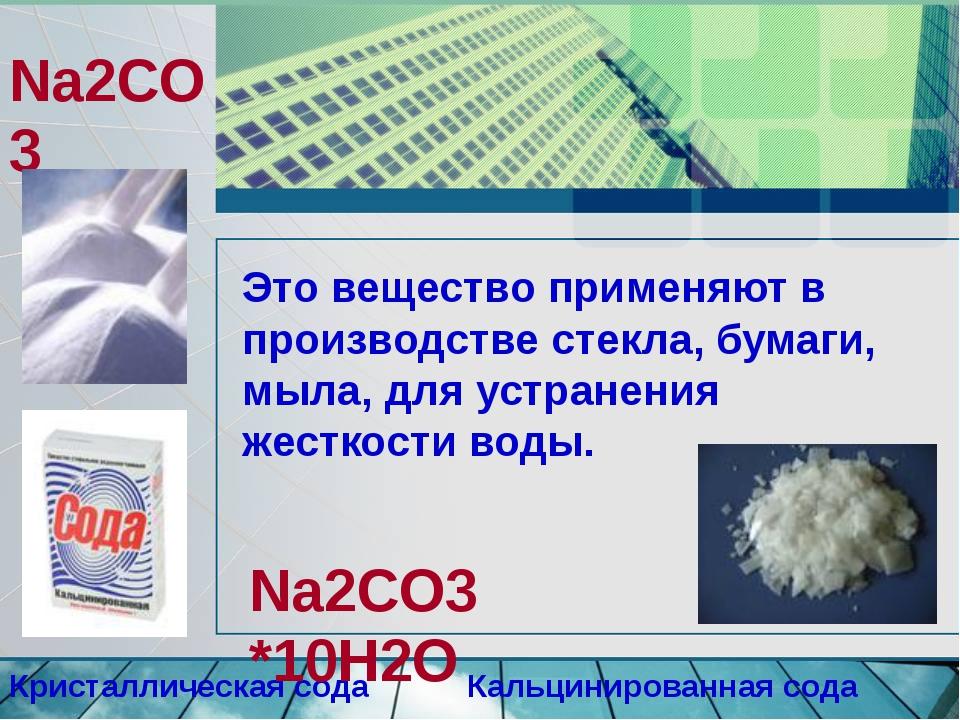 Na2CO3 Кристаллическая сода Кальцинированная сода Na2CO3 *10H2O Это вещество...