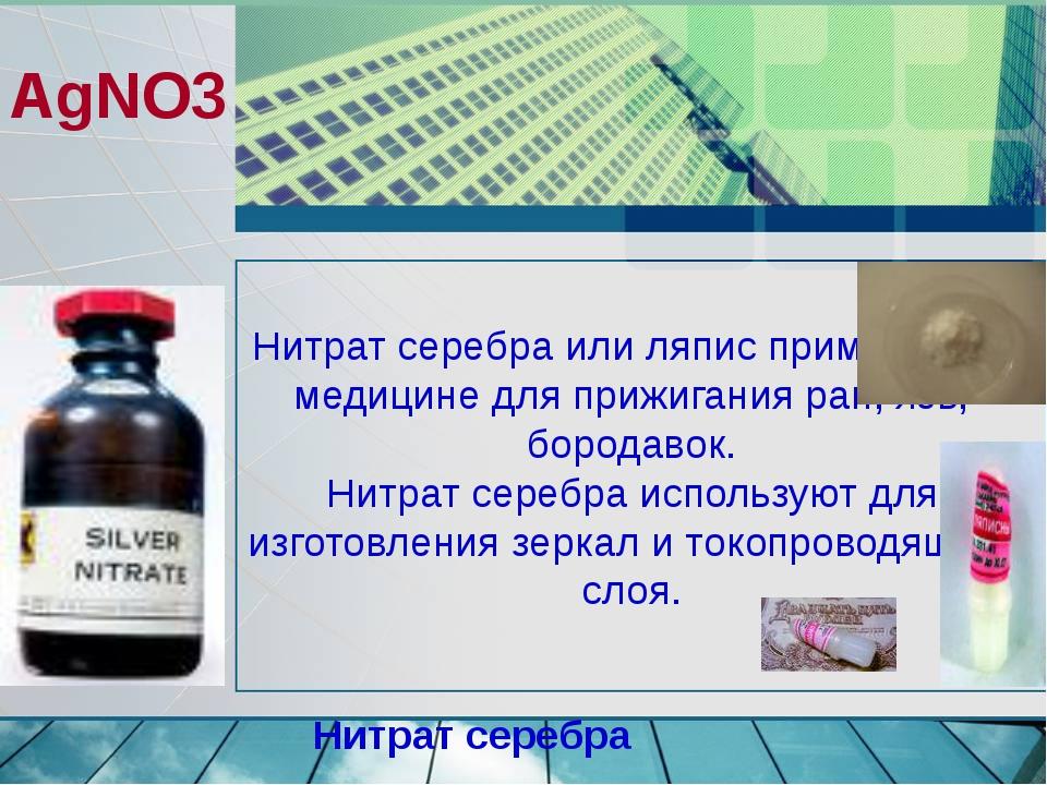 Нитрат серебра или ляпис применяют в медицине для прижигания ран, язв, борода...
