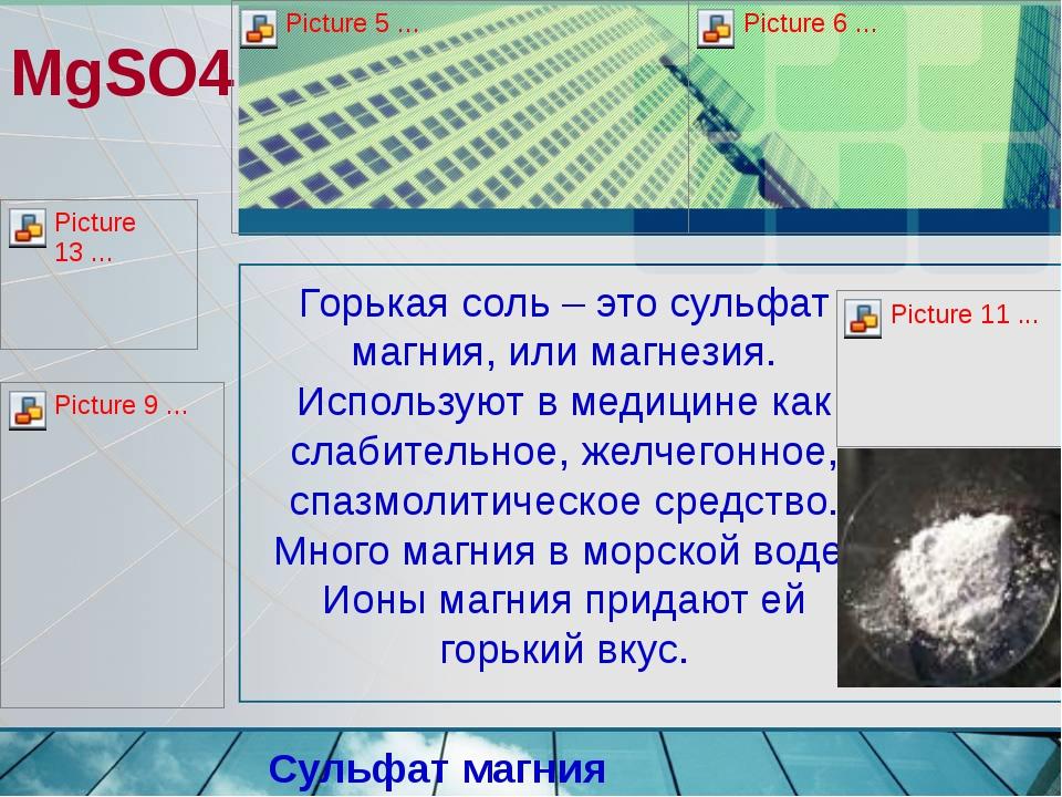 Горькая соль – это сульфат магния, или магнезия. Используют в медицине как сл...
