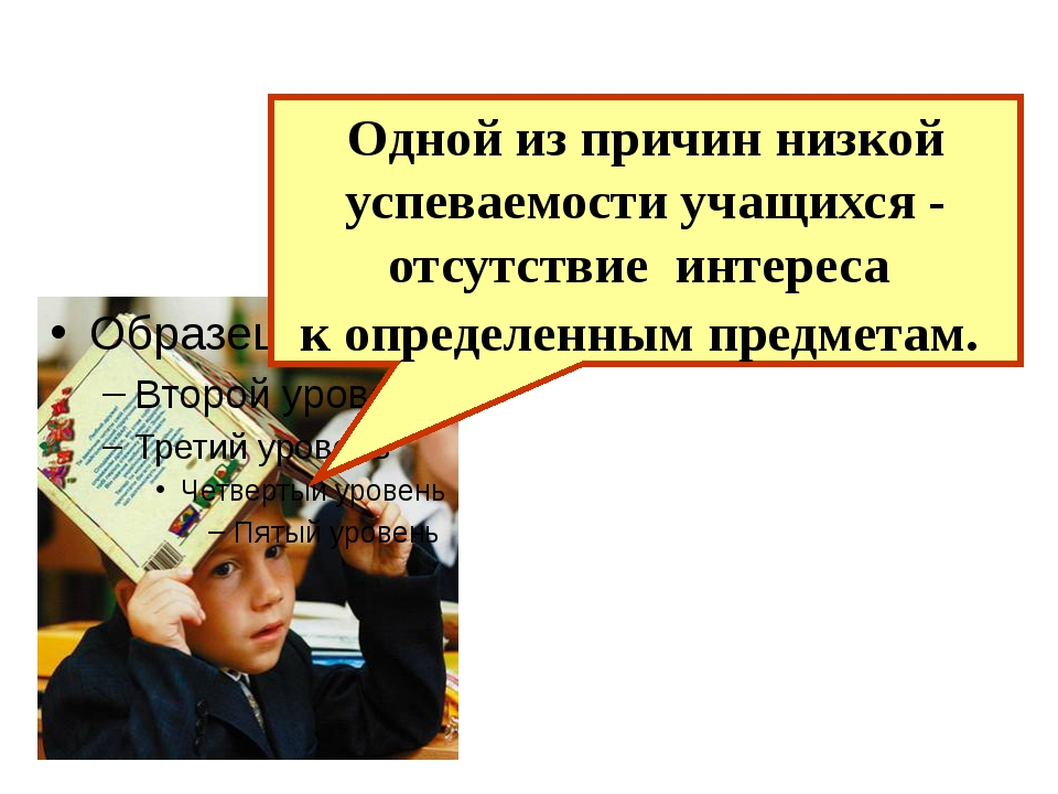 Одной из причин низкой успеваемости учащихся - отсутствие интереса к определ...