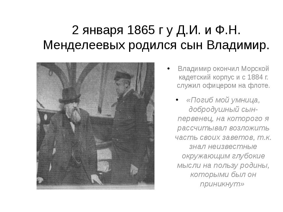 2 января 1865 г у Д.И. и Ф.Н. Менделеевых родился сын Владимир. Владимир окон...