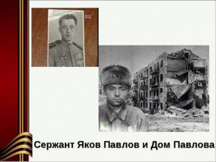 Сержант Яков Павлов и Дом Павлова
