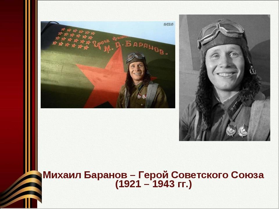 Михаил Баранов – Герой Советского Союза (1921 – 1943 гг.)