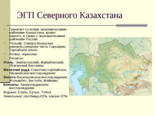 ЭГП Северного Казахстана Граничит со всеми экономическими районами Казахстана