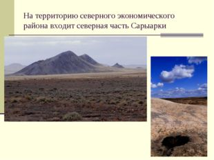 На территорию северного экономического района входит северная часть Сарыарки