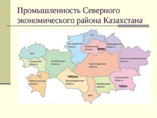 Промышленность Северного экономического района Казахстана
