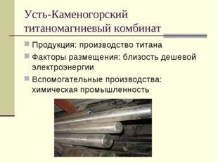 Усть-Каменогорский титаномагниевый комбинат Продукция: производство титана Фа