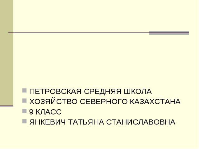 ПЕТРОВСКАЯ СРЕДНЯЯ ШКОЛА ХОЗЯЙСТВО СЕВЕРНОГО КАЗАХСТАНА 9 КЛАСС ЯНКЕВИЧ ТАТЬ...