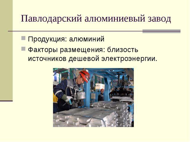 Павлодарский алюминиевый завод Продукция: алюминий Факторы размещения: близос...