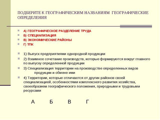 ПОДБЕРИТЕ К ГЕОГРАФИЧЕСКИМ НАЗВАНИЯМ ГЕОГРАФИЧЕСКИЕ ОПРЕДЕЛЕНИЯ А) ГЕОГРАФИЧЕ...