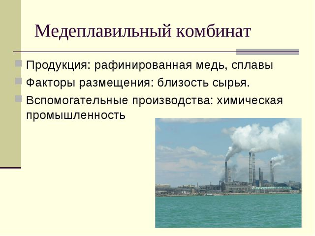 Медеплавильный комбинат Продукция: рафинированная медь, сплавы Факторы размещ...
