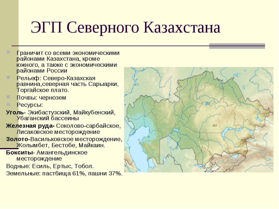 ЭГП Северного Казахстана Граничит со всеми экономическими районами Казахстана...