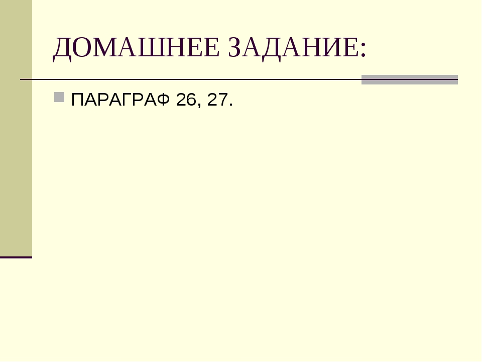 ДОМАШНЕЕ ЗАДАНИЕ: ПАРАГРАФ 26, 27.