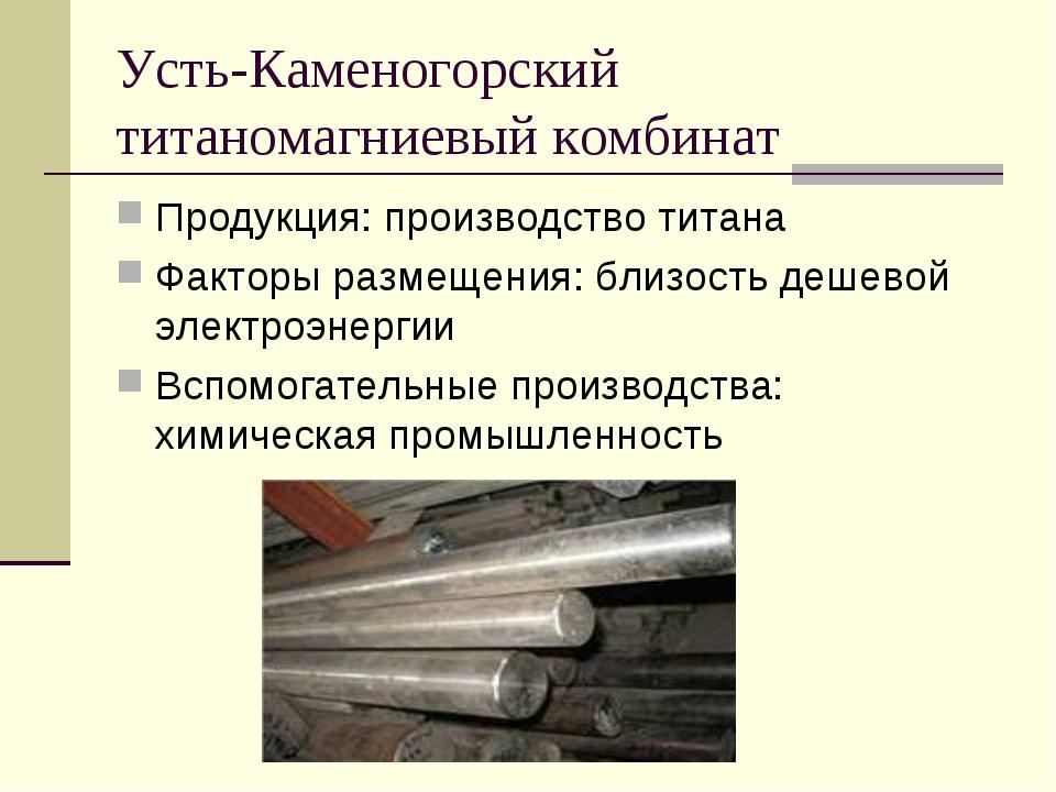 Усть-Каменогорский титаномагниевый комбинат Продукция: производство титана Фа...