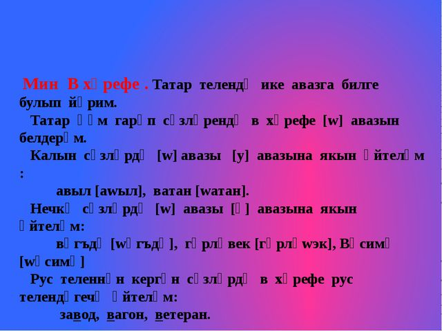 Мин В хәрефе . Татар телендә ике авазга билге булып йөрим. Татар һәм гарәп с...
