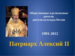 Общественные и религиозные деятели, деятели культуры России 1991-2012 Патриар