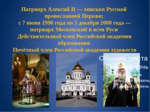 Патриарх Алексий II — епископ Русской православной Церкви; с 7 июня 1990 года