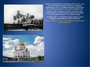 Символом возрождения Русской Церкви в 90-х гг. XX в. стало восстановление хра