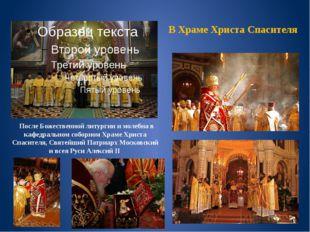 После Божественной литургии и молебна в кафедральном соборном Храме Христа С