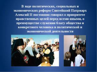 В ходе политических, социальных и экономических реформ Святейший Патриарх Але