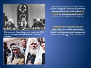 Продолжая традицию христианского миротворческого служения, в период обществен