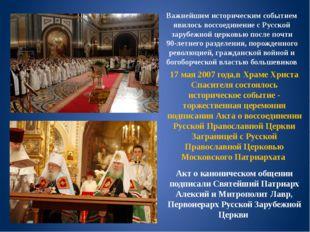 17 мая 2007 года,в Храме Христа Спасителя состоялось историческое событие - т