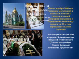 Пятого декабря 2008 года патриарх Московский и всея Руси Алексий II скончался