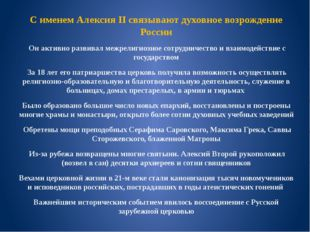 С именем Алексия II связывают духовное возрождение России Он активно развивал