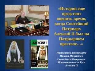 «Истории еще предстоит оценить время, когда Святейший Патриарх Алексий II был