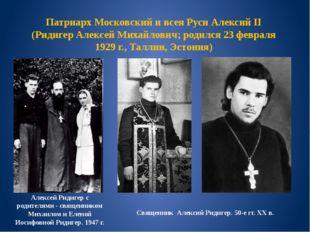 Патриарх Московский и всея Руси Алексий II (Ридигер Алексей Михайлович; родил
