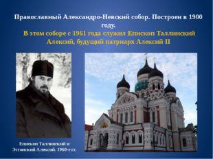 Православный Александро-Невский собор. Построен в 1900 году. В этом соборе с